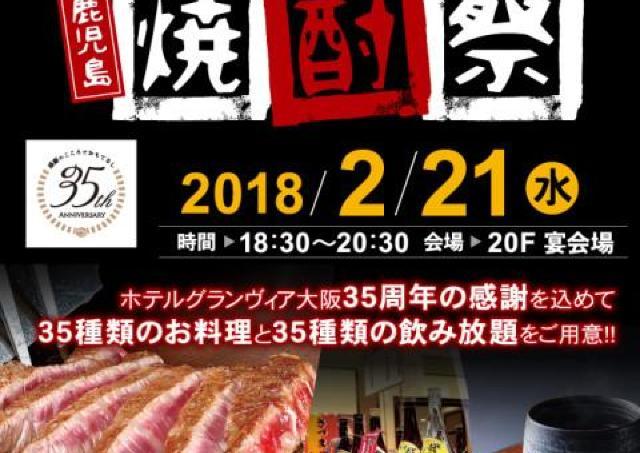 今年は「35」がキーワードに 「鹿児島焼酎祭」開催