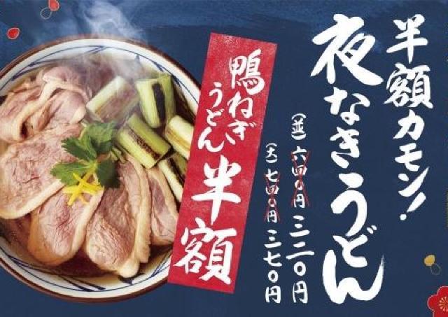 丸亀製麺「鴨ねぎうどん」が半額に! 320円で食べられるぞ