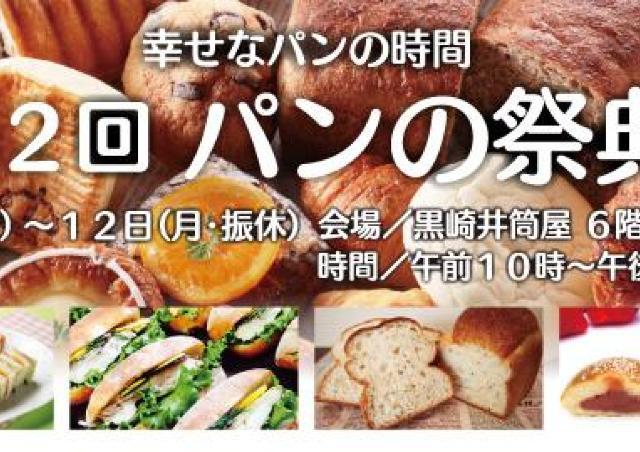 老舗のあんぱんからご当地サンドまで 人気のパンが勢ぞろい!
