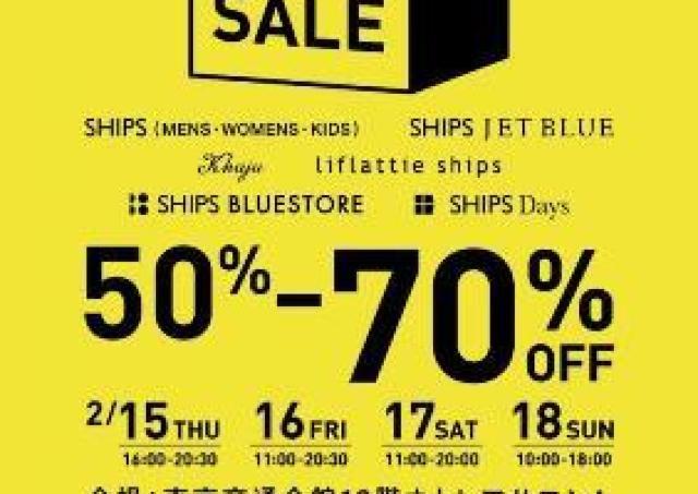 SHIPSグループの全ブランドが参加! 4日間のファミリーセール