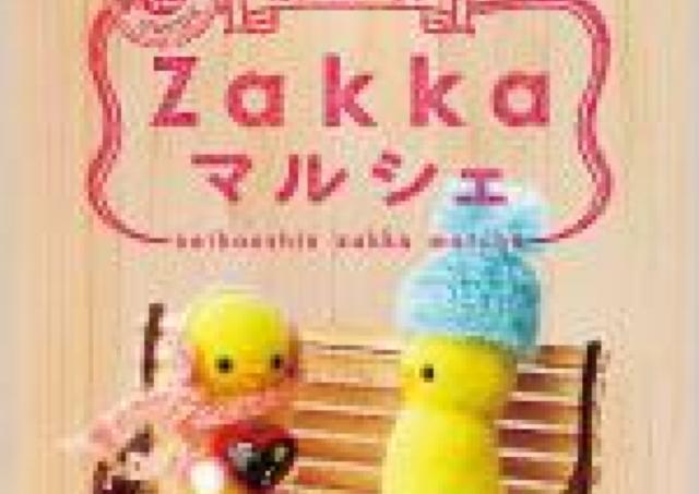 お散歩気分でいろいろなカワイイと出会う「京阪神Zakkaマルシェ」開催
