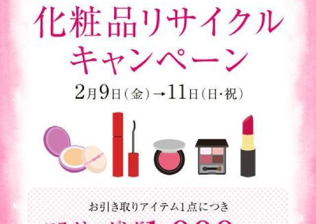 いらない化粧品容器が1000円分チケットに変身! 上野の松坂屋へ急げ