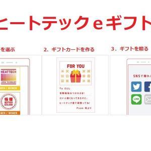 【プレゼント】ユニクロ 超極暖ヒートテック・極暖ヒートテック・ヒートテック(全7名様)