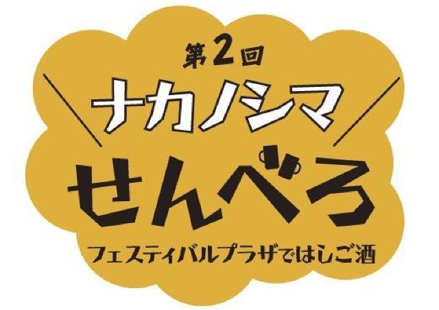 1000円セットメニューが勢ぞろい 「ナカノシマせんべろ」開催