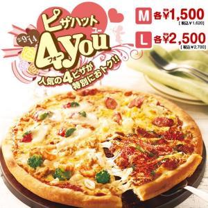 最大1380円お得! ピザハットが人気の「ピザ4」を特別価格に