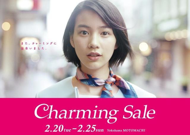 横浜元町に行かなきゃ! 半年に1度の「チャーミングセール」