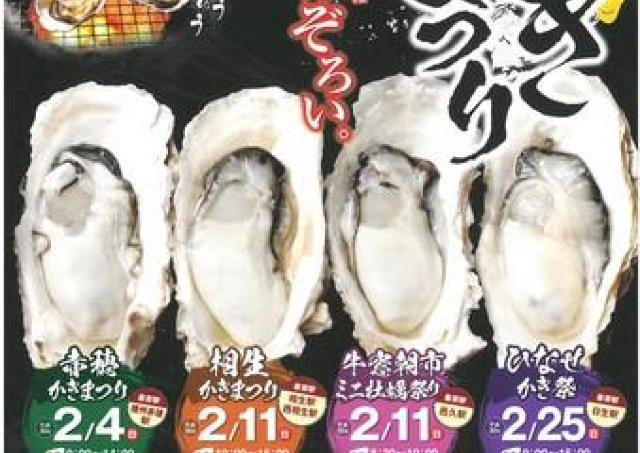 自慢の日生牡蠣をみんなで味わおう!