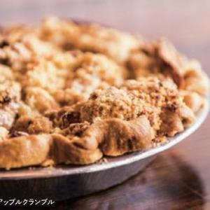 【80分間】LA発のパイ専門店が「パイ全品食べ放題」やるよ~!