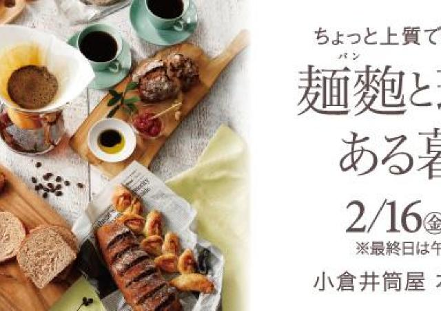 33のパンと13のコーヒーが日替りで登場!「麵麭と珈琲のある暮らし」