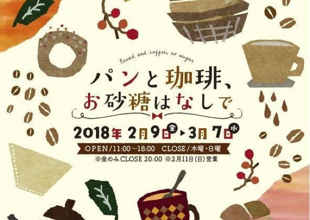 パンやコーヒーをモチーフにした雑貨がズラリ ユニークな雑貨展開催