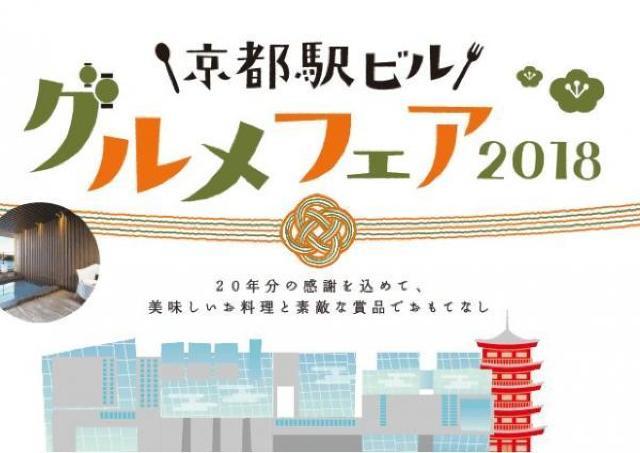 京都駅ビルで「グルメフェア」 104の飲食店が参加中