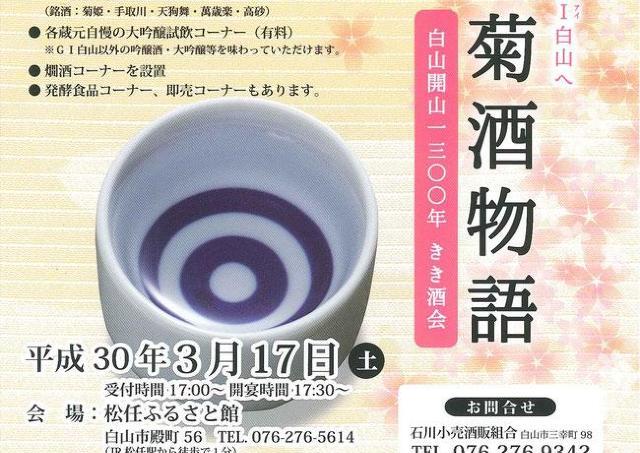 霊峰白山で作り出される「白山菊酒」 1日限りの利き酒会を開催