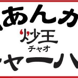 肉あんかけチャーハンが500円! 「炒王」全3日のお得デー