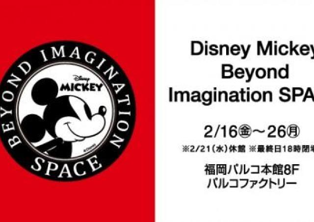 スクリーンデビュー90周年!ミッキーマウス関連グッズが大集合