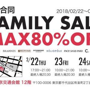 有楽町で7社合同ファミリーセール NOLLEY'SやHELIOPOLEが登場!
