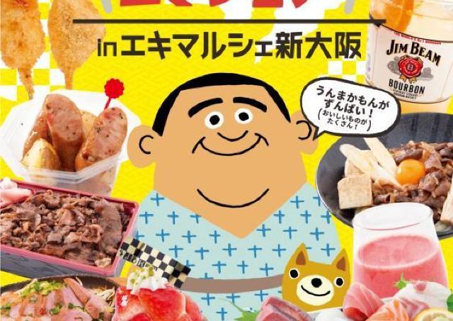 鹿児島県産食材を使った限定メニューが堪能できる「かごしま どーん!と食フェア」開催
