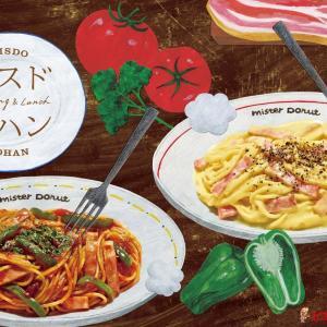 ミスドに本格的な「食事メニュー」 全10種、紹介するよ~!