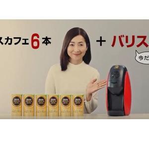 【プレゼント】コーヒーマシン「ネスカフェ ゴールドブレンド バリスタ」+約300杯分の「ネスカフェ ゴールドブレンド」(3名様)