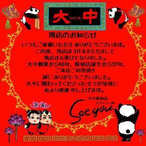 【衝撃】原宿の「大中」がついに閉店... 最大70%オフのセール開催