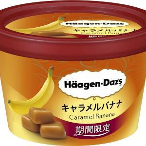 最高の組み合わせでは...? ハーゲンダッツ新作はキャラメル×バナナ