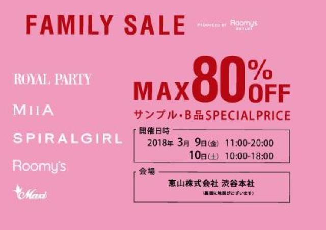 「MIIA」「Roomy's」などのファミリーセール 渋谷本社で開催