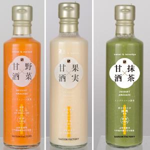 【プレゼント】セゾンファクトリー の「進化系甘酒」3種セット(5名様)
