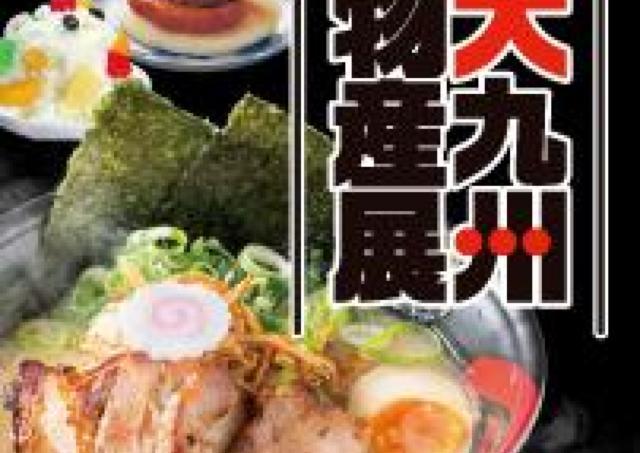薩摩ラーメンや鬼鯖鮨など、九州各地の人気グルメが勢ぞろい!