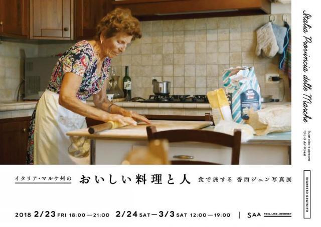 マルケ料理を堪能するチャンス! 目と舌で楽しむ写真展開催