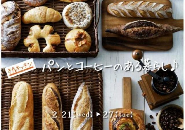 札幌の人気ブーランジェリーとコーヒー店 一堂に勢揃い!