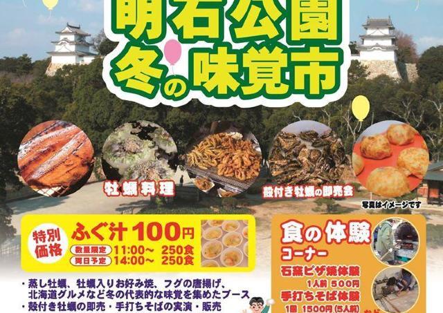 カニ、カキ、フグも! 冬の味覚を集めた「明石公園 冬の味覚市」開催