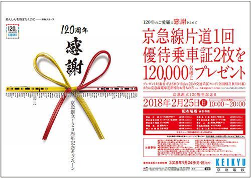 京急、12万人に「優待乗車証」無料配布!