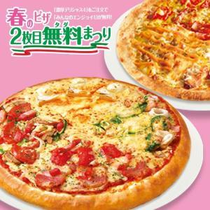 ピザハット、2枚目無料の神キャンペーン始めたよ~!