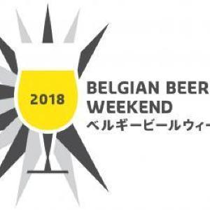 160種類が集結! ベルギービールウィークエンド、今年もやるよ~!
