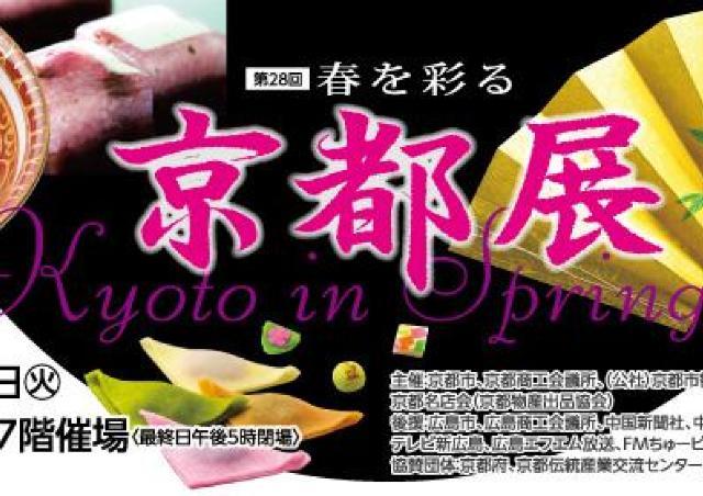 鯖寿司、だし巻き、八ッ橋... 老舗の味からスイーツまで集結する「春を彩る 京都展」