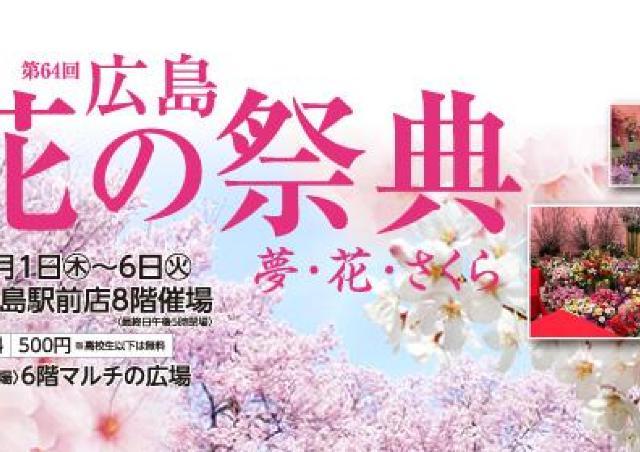 お花見茶席も登場! 福屋広島駅前店で「広島 花の祭典 夢・花・さくら」