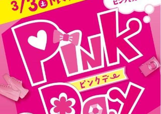 「ピンク色持参」でアイスもらえる! 3月3日はサーティワン行かねば
