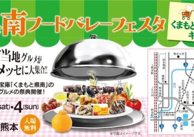 「くまもと県南」の美食を楽しもう! グランメッセ熊本で2日間のイベント