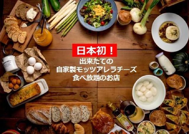 できたてモッツァレラチーズが食べ放題!? 人気チーズ料理店が関東初上陸