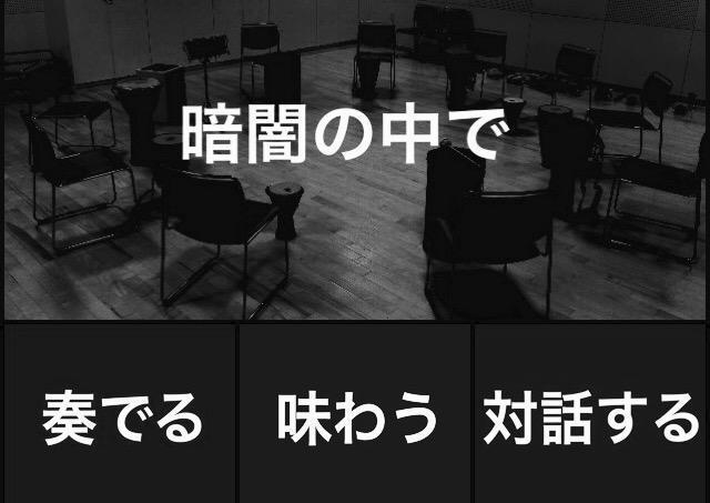 新たな刺激がほしい人にぴったりなイベント「Blind Music」