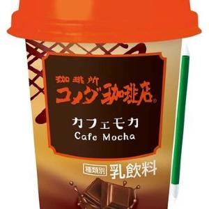 コメダ珈琲の「カフェモカ」、チルドカップになりました