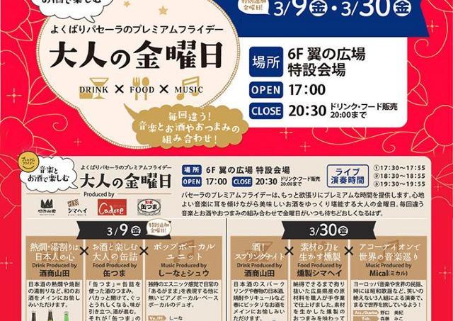 日本酒、焼酎、リキュール、おつまみも!⾳楽とお酒で楽しむ⼤⼈の⾦曜⽇