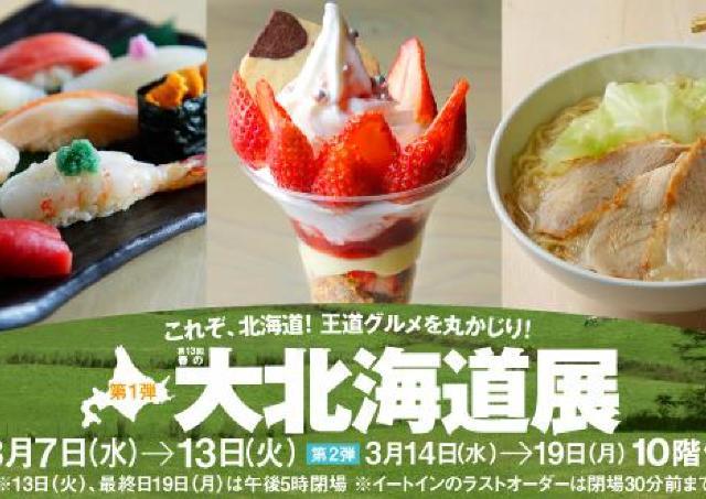 苺スイーツ、スープカレー、時鮭... 北海道の王道グルメが目白押し!