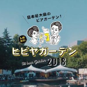 日比谷公園に巨大ビアガーデン 世界のビール&料理を召し上がれ