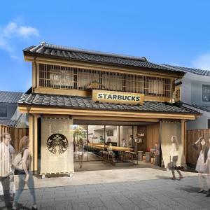江戸時代にスタバがあったらこんな感じ!? 小江戸・川越の新店が粋。