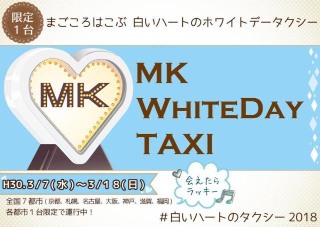 限定1台!白いハートの「ホワイトデータクシー」を見つけよう