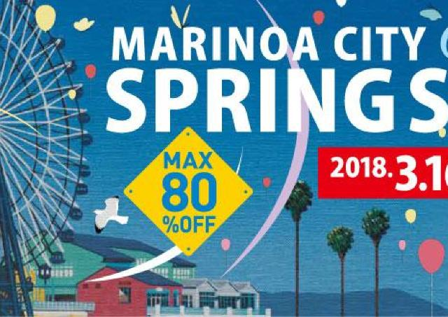 春物が早くも最大80%オフ!マリノアのアウトレットスプリングセール