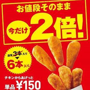 ロッテリアの「チキンからあげっと」、お値段そのまま2倍に!