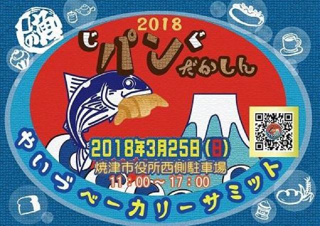 全国各地で人気の「パンマルシェ」 焼津に初上陸!