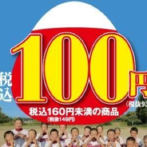 【今日から】セブン、おにぎり全品100円セール