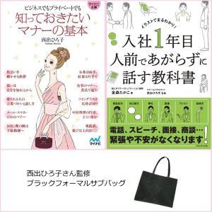 【プレゼント】「ビジネスマナー本」新刊2冊+「ブラックフォーマルサブバッグ」(計5名様)